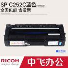 理光SP C252C蓝色硒鼓墨粉碳粉盒 适用SP C252SF C252DN 官方正品