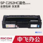 理光SP C252HC蓝色硒鼓墨粉碳粉盒 适用SP C252SF C252DN 正品